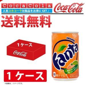 【休】【送料無料】コカ・コーラ ファンタオレンジ 160ml缶[1ケース(30本入り)]|e-net