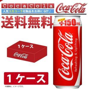 【休】【送料無料】コカ・コーラ コカ・コーラ 500ml缶[1ケース(24本入り)]|e-net