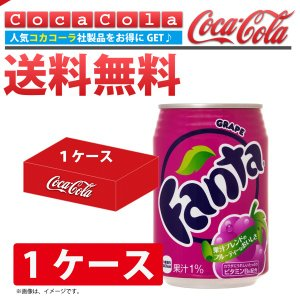 【K】【送料無料】コカ・コーラ ファンタグレープ 280ml缶[1ケース(24本入り)]|e-net
