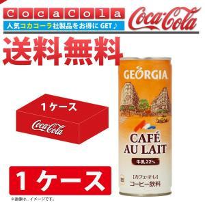 【休】【送料無料】コカ・コーラ ジョージアカフェ・オ・レ 250g缶[1ケース(30本入り)]|e-net
