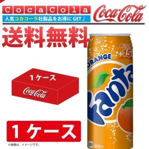 【休】【送料無料】コカ・コーラ ファンタオレンジ 500ml缶[1ケース(24本入り)]|e-net