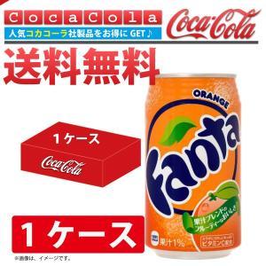 【休】【送料無料】コカ・コーラ ファンタオレンジ 350ml缶[1ケース(24本入り)]|e-net