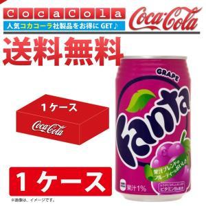 【休】【送料無料】コカ・コーラ ファンタグレープ 350ml缶[1ケース(24本入り)]|e-net