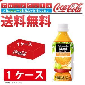 【休】【送料無料】コカ・コーラ ミニッツメイドオレンジブレンド 350ml ペットボトル[1ケース(24本入り)]|e-net