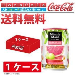 【休】【送料無料】コカ・コーラ ミニッツメイドピンク・グレープフルーツ・ブレンド 280g缶[1ケース(24本入り)]|e-net