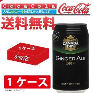 【休】【送料無料】コカ・コーラ カナダドライジンジャエール 350ml缶[1ケース(24本入り)]|e-net