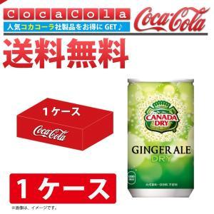 【休】【送料無料】コカ・コーラ カナダドライジンジャエール 160ml缶[1ケース(30本入り)]|e-net