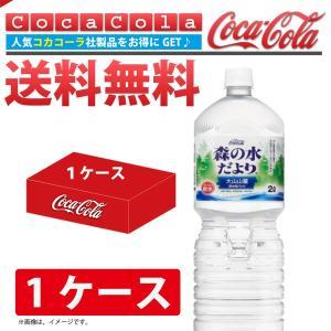 【送料無料】コカ・コーラ 森の水だより大山山麓 ペコらくボト...