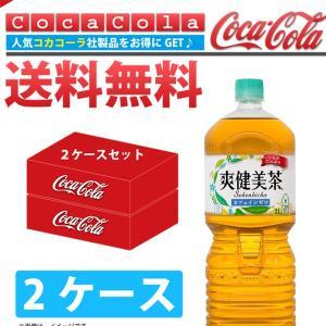【休】【送料無料】コカ・コーラ 爽健美茶 ペコらくボトル2L ペットボトル[2ケース(12本入り)]|e-net