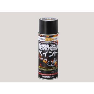 デイトナ(DAYTONA)耐熱ペイントスプレー【エンジン用】つや有りブラック[78092]|e-net