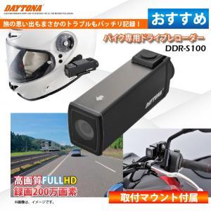 【送料無料】【在庫有】デイトナ(DAYTONA) バイク専用ドライブレコーダー 高画質 200万画素 DDR-S100 (品番 96864)|e-net