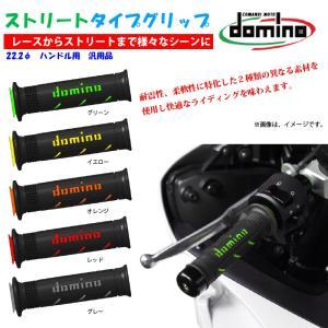 【在庫有】ドミノグリップ(domino GRIP)グリップ ストリートタイプ イタリア製 22.2mm(7/8)ハンドル用 汎用 貫通タイプ|e-net