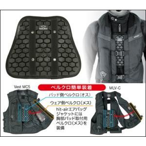 【在庫有】ヒットエアー(hit-air) プロテクター HC胸部パッド[ブラック]|e-net