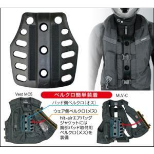 ヒットエアー(hit-air) プロテクター 一体型胸部パッド2[ブラック]|e-net