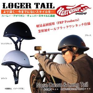 【在庫有】ヒートグループ ハーフヘルメット ロガーテール(LOGER TAIL)|e-net