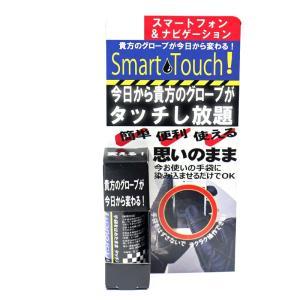 【在庫有】ヒートグループ HST-001 スマートタッチリキッド|e-net