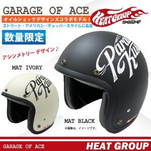 【送料無料】【在庫有】ヒートグループ ストリート ジェットヘルメット GARAGE OF ACE(HOJ-02)|e-net