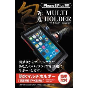 【送料無料】【在庫有】百鬼 HOLD-B10 バイク用 包・防水マルチホルダー(スマートフォンホルダー) iPhone6 プラス専用|e-net