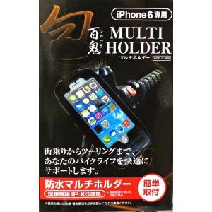 【送料無料】【在庫有】百鬼 HOLD-B9 バイク用 包・防水マルチホルダー(スマートフォンホルダー) iPhone6専用|e-net