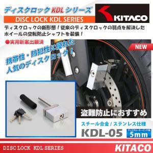 【送料無料】キタコ(KITACO)KDLシリーズ ディスクロック スチール合金タイプ/KDL-05(880-0902050)|e-net