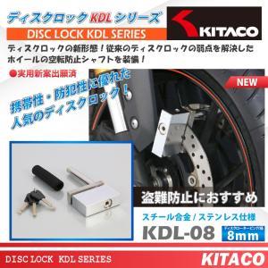 【送料無料】キタコ(KITACO)KDLシリーズ ディスクロック スチール合金タイプ/KDL-08(880-0902080)|e-net