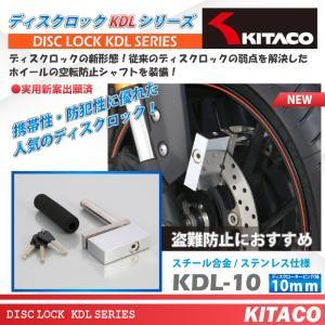【送料無料】キタコ(KITACO)KDLシリーズ ディスクロック スチール合金タイプ/KDL-10(880-0902100)|e-net