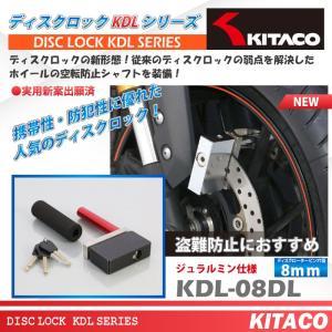 【送料無料】キタコ(KITACO)KDLシリーズ ディスクロック ジュラルミンタイプ/KDL-08DL(880-0903080)|e-net
