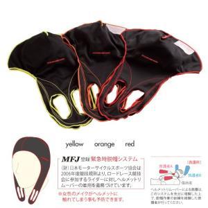 コミネ(KOMINE) RE-000 ヘルメットリムーバー(オレンジ/ブラック・フリー)|e-net