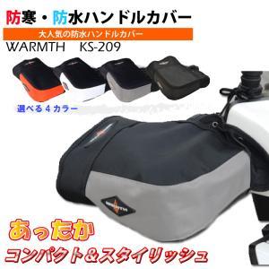 【在庫有】防風・防寒 リード工業 オートバイ・スクーター用 防水ハンドルカバー WARMTH KS-209 (KS209)|e-net