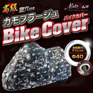 【在庫有】モトベース(MOTO BASE)高級 鍵穴付カモフラージュ(迷彩)バイクカバー/MB-CABC-01(6L)|e-net