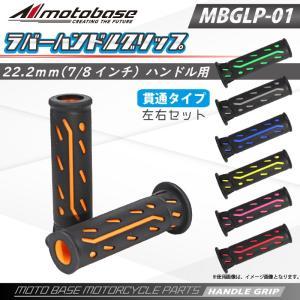 【在庫有】モトベース(MOTO BASE) 高品質 バイク用 ラバー ハンドル グリップ 22.2mm(7/8)貫通 汎用/MBGLP-01|e-net