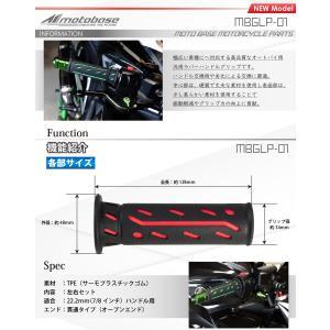 【在庫有】モトベース(MOTO BASE) 高品質 バイク用 ラバー ハンドル グリップ 22.2mm(7/8)貫通 汎用/MBGLP-01|e-net|02