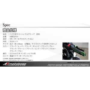 【在庫有】モトベース(MOTO BASE) 高品質 バイク用 ラバー ハンドル グリップ 22.2mm(7/8)貫通 汎用/MBGLP-01|e-net|04