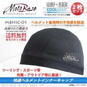 【送料無料】【在庫有】モトベース(MOTO BASE)快適クールマックス ヘルメットインナーキャップ(2枚入り)/MBHIC-01|e-net
