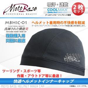 【在庫有】モトベース(MOTO BASE)吸汗・速乾 快適 クールマックス(R) ヘルメットインナーキャップ(2枚入り)/MBHIC-01|e-net