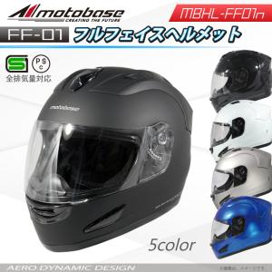 【送料無料】【在庫有】モトベース(MOTO BASE)バイク用(安全規格:SG/PSC)エアロダイナミック フルフェイスヘルメット/MBHL-FF01|e-net