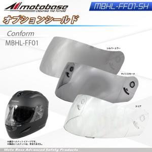 【在庫有】モトベース(MOTO BASE)専用オプションシールド/MBHL-FF01-SH|e-net