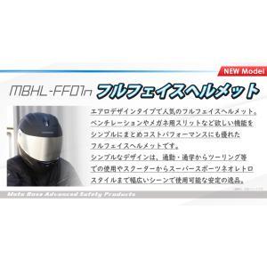 【送料無料】【在庫有】モトベース(MOTO BASE)バイク用(安全規格:SG/PSC)エアロダイナミック フルフェイスヘルメット/MBHL-FF01|e-net|02
