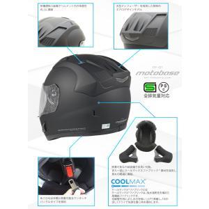 【送料無料】【在庫有】モトベース(MOTO BASE)バイク用(安全規格:SG/PSC)エアロダイナミック フルフェイスヘルメット/MBHL-FF01|e-net|04