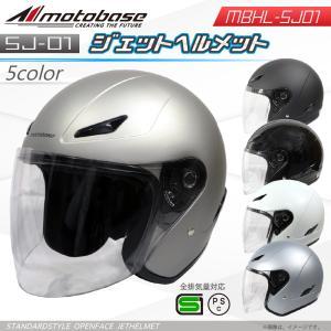 【送料無料】【在庫有】モトベース(MOTO BASE)バイク用 オープンフェイスジェットヘルメット/MBHL-SJ01|e-net