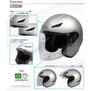 【送料無料】【在庫有】モトベース(MOTO BASE)バイク用 オープンフェイスジェットヘルメット/MBHL-SJ01|e-net|03