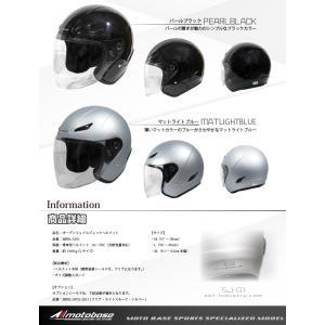 【送料無料】【在庫有】モトベース(MOTO BASE)バイク用 オープンフェイスジェットヘルメット/MBHL-SJ01|e-net|06