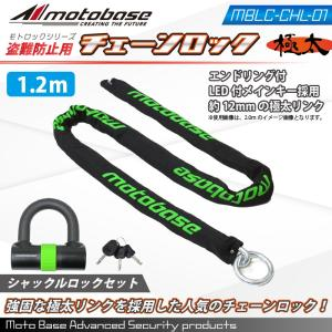 【在庫有】【送料無料】モトベース(MOTO BASE)盗難防止用品 高品質 モトロックシリーズ バイク用 極太チェーンロック (φ12)長さ:1.2m/MBLC-CHL-01-S12|e-net