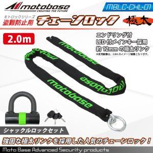 【在庫有】【送料無料】モトベース(MOTO BASE)盗難防止用品 高品質 モトロックシリーズ バイク用 極太チェーンロック (φ12)長さ:2.0m/MBLC-CHL-01-S20|e-net