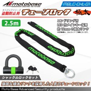 【在庫有】【送料無料】モトベース(MOTO BASE)盗難防止用品 高品質 モトロックシリーズ バイク用 極太チェーンロック (φ12)長さ:2.5m/MBLC-CHL-01-S25|e-net