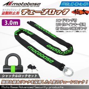 【在庫有】【送料無料】モトベース(MOTO BASE)盗難防止用品 高品質 モトロックシリーズ バイク用 極太 チェーンロック (φ12)長さ:3.0m/MBLC-CHL-01-S30|e-net
