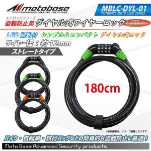 【送料無料】【在庫有】モトベース(MOTO BASE)盗難防止用品 高品質 モトロックシリーズ ダイヤル式ワイヤーロック(LED付)MBLC-DYL-01(φ12mm/180cmモデル)|e-net