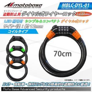 【在庫有】モトベース(MOTO BASE)盗難防止用品 高品質 モトロックシリーズ ダイヤル式ワイヤーロック(LED付)MBLC-DYL-01(φ12mm/70cmモデル)|e-net