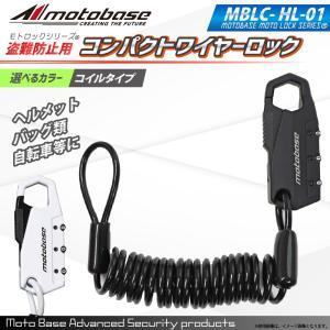 【在庫有】【送料無料】モトベース(MOTO BASE)盗難防止用品 モトロックシリーズ コンパクトワイヤーロック MBLC-HL-01(コイル仕様/1500mm)|e-net