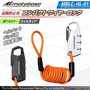 【在庫有】【送料無料】[同梱・代引不可]モトベース(MOTO BASE)盗難防止用品 モトロックシリーズ コンパクトワイヤーロック MBLC-HL-01(コイル仕様/900mm)|e-net
